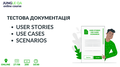 "Вебінар ""User Stories, Use Cases та Scenarios"""