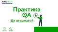 Вебінар «Де отримати практику для QA»