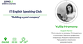 IT English Speaking Club