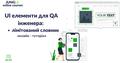 """Вебінар """"UI елементи для QA інженера: лімітований словник"""""""