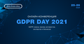 Конференция GDPR Day 2021