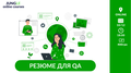 Вебінар «Резюме для QA»