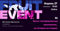 """CodeIT Fruit Event """"Крос-платформні додатки, за які не соромно"""""""