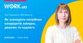Майстер-клас від HRD Work.uа Олі Тарасевич