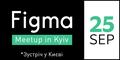 Figma Meetup in Kyiv