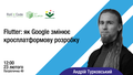"""Лекція """"Flutter: як Google змінює кросплатформову розробку"""""""