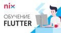 Бесплатная программа обучения Flutter