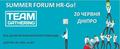 """""""Team Gathering"""" Summer Forum HR-Go!"""