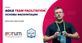 Тренинг Agile Team Facilitation (ICP-ATF)