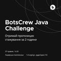 BotsCrew Java Challenge