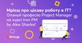 Безкоштовні онлайн курси для IT Project Managers вiд Dinarys