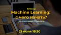 """Бесплатный вебинар """"Machine Learning: с чего начать?"""""""