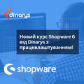 Безкоштовні онлайн курси по Shopware вiд Dinarys з подальшим працевлаштуванням