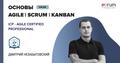Сертификационный клас Основи Agile | Scrum | Kanban - ICP Fundamentals