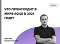"""Вебинар """"Что происходит в мире Agile в 2021 году?"""""""