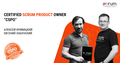 "Сертификационный курс ""Certified Scrum Product Owner (CSPO)"""