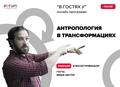 "Вебинар ""Антропология в трансформациях"""