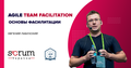 "Курс ""Agile Team Facilitation (ICP-ATF)"""