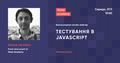 Front end вебінар «Тестування в JavaScript»