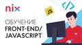 Обучение Front-End/JavaScript