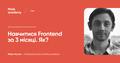 Безкоштовний вебінар «Навчитися Frontend за 3 місяці. Як?»