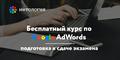 """Бесплатный онлайн-курс """"Основы Google AdWords: подготовка к сдаче экзамена"""""""