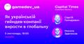 gamedev_ua meetup#2. Як українській геймдев-компанії вирости в глобальну: три кейси