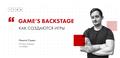 """Встреча """"Game's backstage : Как создаются игры"""""""