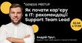Genesis Meetup: Як розпочати кар'єру в ІТ? Рекомендації Support Team Lead