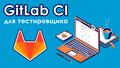 """Вебинар """"GitLab CI для тестировщика"""""""