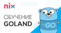 Бесплатная программа обучения Golang Fullstack