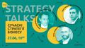 Strategy Talks