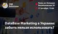 """Встреча """"DataBase Marketing в Украине - забыть нельзя использовать?"""""""