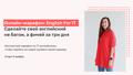 Бесплатный марафон по IT-английскому