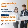 Безкоштовний онлайн-курс «Основи тестування програмного забезпечення» від компанії QATestLab з подальшим працевлаштуванням