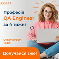 Безкоштовний онлайн-курс «Основи тестування програмного забезпечення» від компанії QATestLab