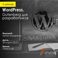 """Бесплатный вебинар """"WordPress. Gutenberg для разработчиков"""""""