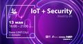 Митап IoT + Security: встреча о трансформации технологий в бизнес