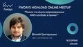 """Безкоштовний Fwdays Highload online meetup """"Плюси та мінуси впровадження AWS Lambda в проєкт"""""""