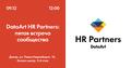 DataArt HR Partners