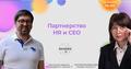 """Вебинар """"Партнерство HR и CEO"""""""
