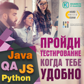 Сертификационное тестирование Hard Skills Exam для Junior Python Developer от Kharkiv IT Cluster