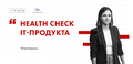 ITEA MeetUp: Health check IT-продукта