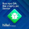 Майстер-клас «Все про QA: Від старту до Senior»