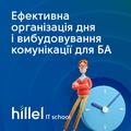 Онлайн майстер-клас «Вибудовування комунікації в роботі бізнес аналітика»