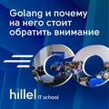 Майстер-клас «ПоGoворимо — доповідь про мову Golang»