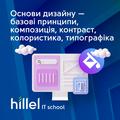 Онлайн майстер-клас «Базові принципи дизайну»