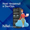 Майстер-клас «Нові тенденції в DevOps» в Дніпрі