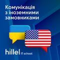 Онлайн майстер-клас «Soft skills: Комунікація з іноземними замовниками»