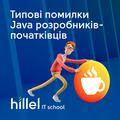 Онлайн майстер-клас «Типові помилки Java розробників-початківців»